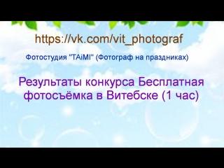 Результаты конкурса Бесплатная фотосъёмка в Витебске (1 час)