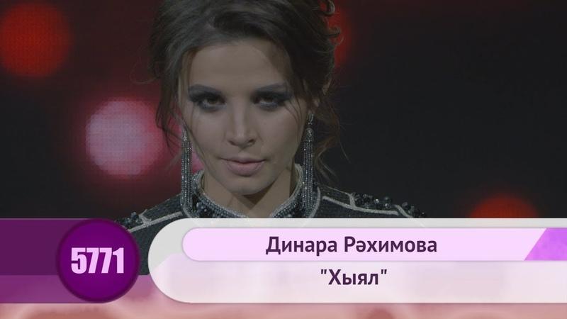 Динара Рахимова - Хыял | HD 1080p