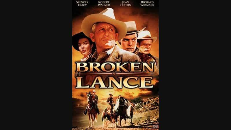 Сломанное копье 1954. ( Broken Lance ) реж.Э.Дмитрик
