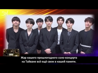 [RUS SUB][11.06.18] BTS Message for SBS Super Concert in Taipei