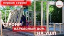 Строим каркасный дом на УШП   Стройка каркасного дома на утеплённой шведской плите   Первая серия