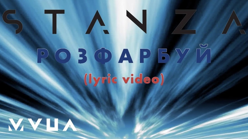 STANZA – Розфарбуй (офіційне лірик-відео)