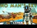 ПОСТРОЙКА БАЗЫ НА ВОДНОЙ ПЛАНЕТЕ No Man's Sky NEXT UPDATE стрим 9