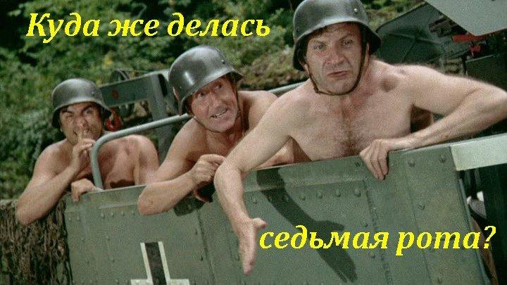 Куда же делась седьмая рота (1973) боевик, комедия, военный BDRip MVO Пьер Монди, Жан Лефевр, Альдо Маччоне, Робер Ламуре, Пьер Торнад, Жак Марен, ...