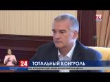 Глава Крыма Сергей Аксёнов пообещал постоянный мониторинг работы подрядчиков и освоения средств в регионах Республики