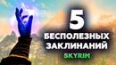 SKYRIM 5 БЕСПОЛЕЗНЫХ ЗАКЛИНАНИЙ