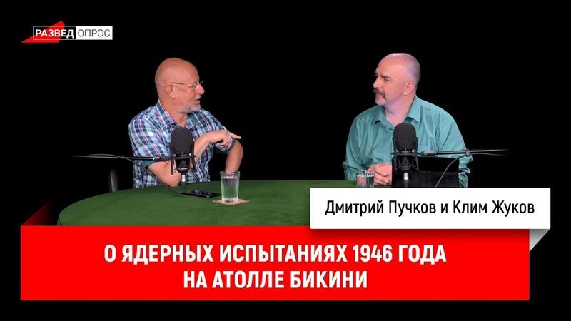 Клим Жуков о ядерных испытаниях 1946 года на атолле Бикини