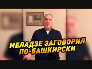 Валерий Меладзе говорит по-башкирски