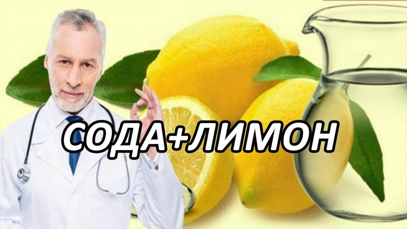 Смесь соды и лимона спасает тысячи жизней каждый год! Не сочетание, а чудо Господне...ActualTime