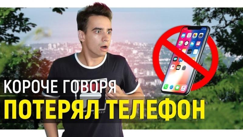 OneTwo КОРОЧЕ ГОВОРЯ, ПОТЕРЯЛ ТЕЛЕФОН