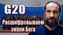 G20 Расшифровываем знаки Бога