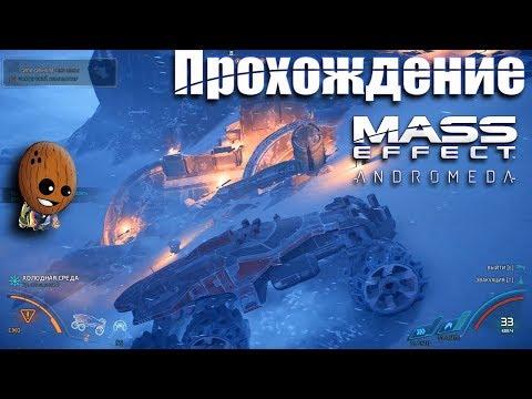 Mass Effect: Andromeda - Прохождение 25➤ Торговые льготы. Частота или что-то создает помехи.
