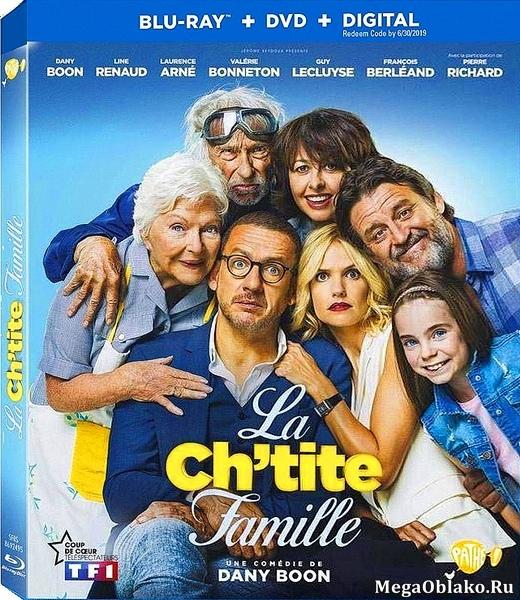 От семьи не убежишь / La ch'tite famille (2018/BDRip/HDRip)