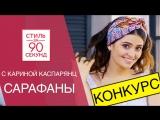 Brand Up- Что носить, мастхэвы, тренды весна-лето 2017.Карина Каспарянц. Ostin-Остин