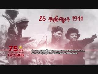 Гатчина. 26 января 1944 г. Cын партизана Юра Смирнов.