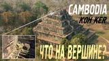 Подъём на пирамиду Кох-Кер. Камбоджа Koh Ker. Cambodia