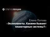Елена Попова «Экзопланеты. Какими бывают планетарные системы?»
