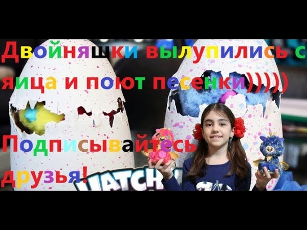 Рапаковка волшебного яица с двойняшками на канале Шпендики Tv
