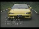 Best motoring 1991 11 GT-R軍団No.1決定戦大バトル NEW CIVIC緊急試乗