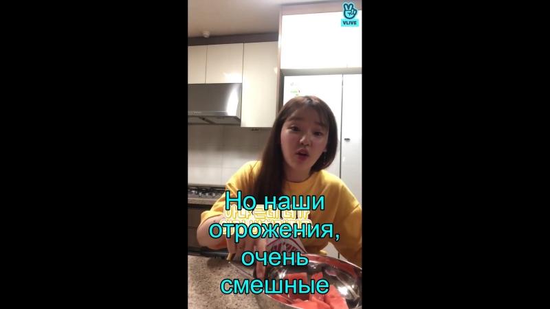 V PICK ер 11 OH MY GIRL 🍉🍌 SeungHee eating watermelon рус саб