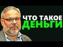 Михаил Хазин: что такое деньги