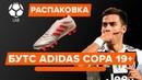 Распаковка бутс Adidas Copa 19