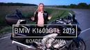 BMW K1600GTL Бурый Медведь Тест от Ксю серия Большие Путешественники