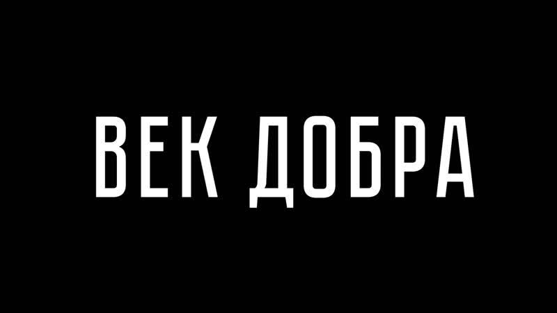 Проект ВЕК ДОБРА. Содружество благотворительных организаций!