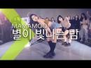 Viva dance studio Starry Night - Mamamoo  Jane Kim Choreography