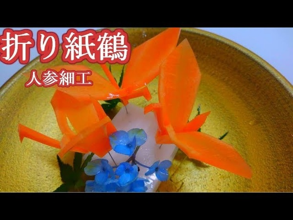 折り紙の鶴を人参で