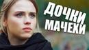 Дочки мачехи Фильм 2017 Мелодрама @ Русские сериалы