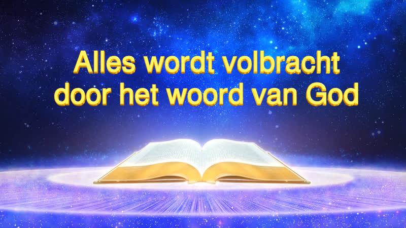 Gods woorden 'Alles wordt volbracht door het woord van God Nederlands