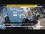 В Перу стартует ралли-марафон «Дакар»