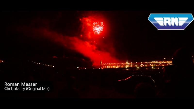 Roman Messer - Cheboksary (Official Music Video)