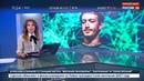 Новости на Россия 24 • Facebook обвинил в утечке данных разработчиков приложения Твоя цифровая жизнь