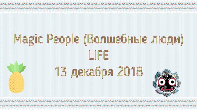 Magic People (Волшебные люди) Москва, 13 декабря 2018 г. Vертикалье (концерт-медитация)