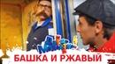 ДаЁшь МолодЁжь Гопники Башка и Ржавый Прессанул Кабана