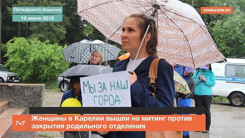 Женщины в Карелии вышли на митинг против закрытия родильного отделения