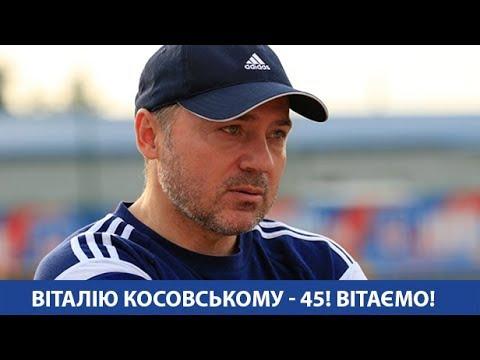 Віталію КОСОВСЬКОМУ - 45! ВІТАЄМО!