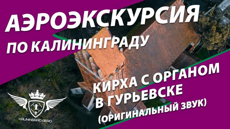Аэроэкскурсия по Калининграду и области: Кирха в Гурьевске (звук оригинального органа)