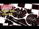 НостальжиПК Сборка 30к GTX 960 2gb + i5 CS GO, FAR CRY 5, Ведьмак 3
