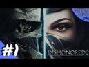 Dishonored 2 Прохождение 1 за Корво. PS4 pro. live стрим.