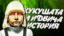 Кукушата Мидвича История