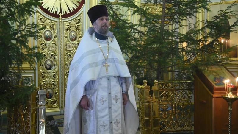 проповедь Владимира Щанова в Рождественский сочельник