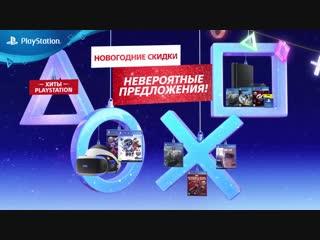 Новогодняя распродажа PlayStation