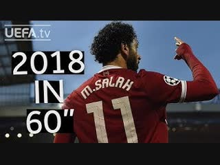 The best of mohamed salah's 2018 in 60 seconds!