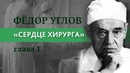 Фёдор Углов, «Сердце хирурга», глава 1.