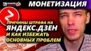 Причины штрафа на Яндекс Дзен и как избежать основных проблем