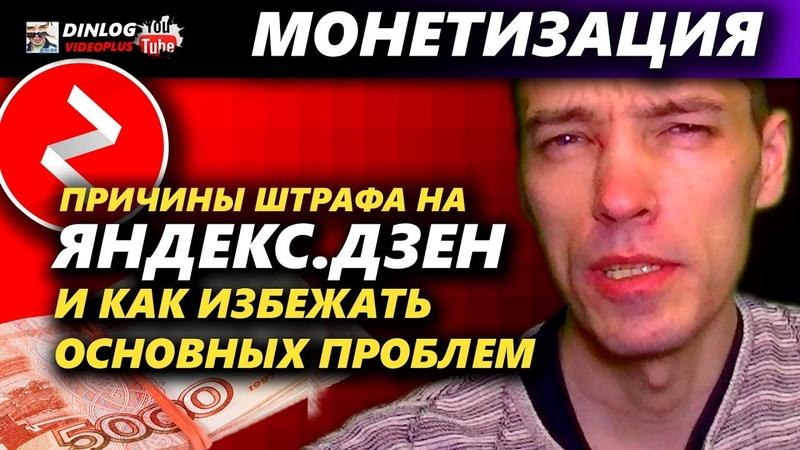 Причины штрафа на Яндекс.Дзен и как избежать основных проблем