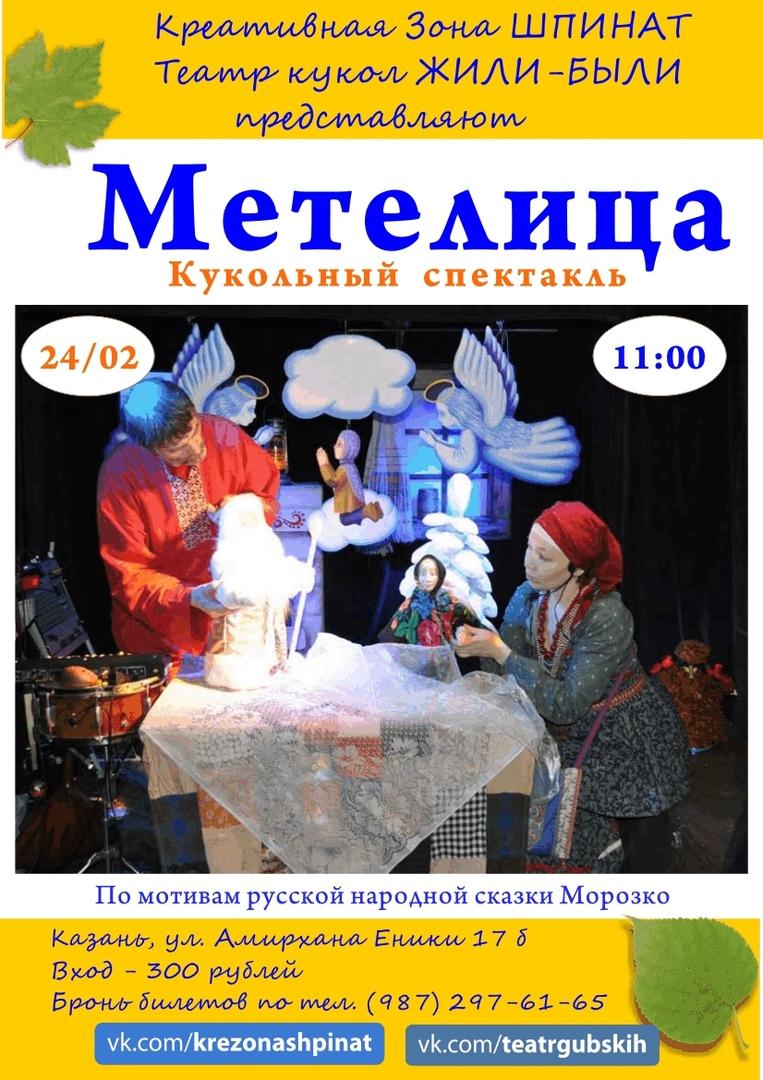 """Афиша Казань 24/02 """"Метелица"""" Кукольный спектакль"""